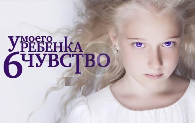 У моего ребенка 6 чувство, ТВ 3, приятного просмотра, Галина Багирова, ясновидение