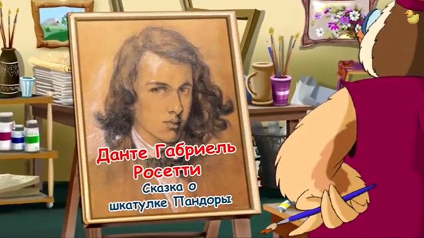 Всемирная Картинная Галерея, Тетушка Сова, детские развивающие мультики, художник, 16 серия