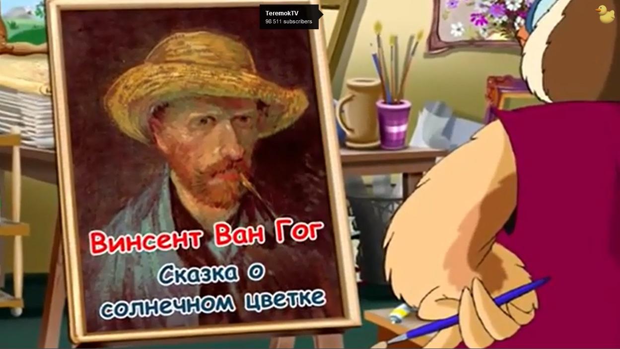 Тетушка Сова, Всемирная Картинная Галерея, 14 серия, детские развивающие мультики, художник, Винсент Ван Гог, приятного просмотра