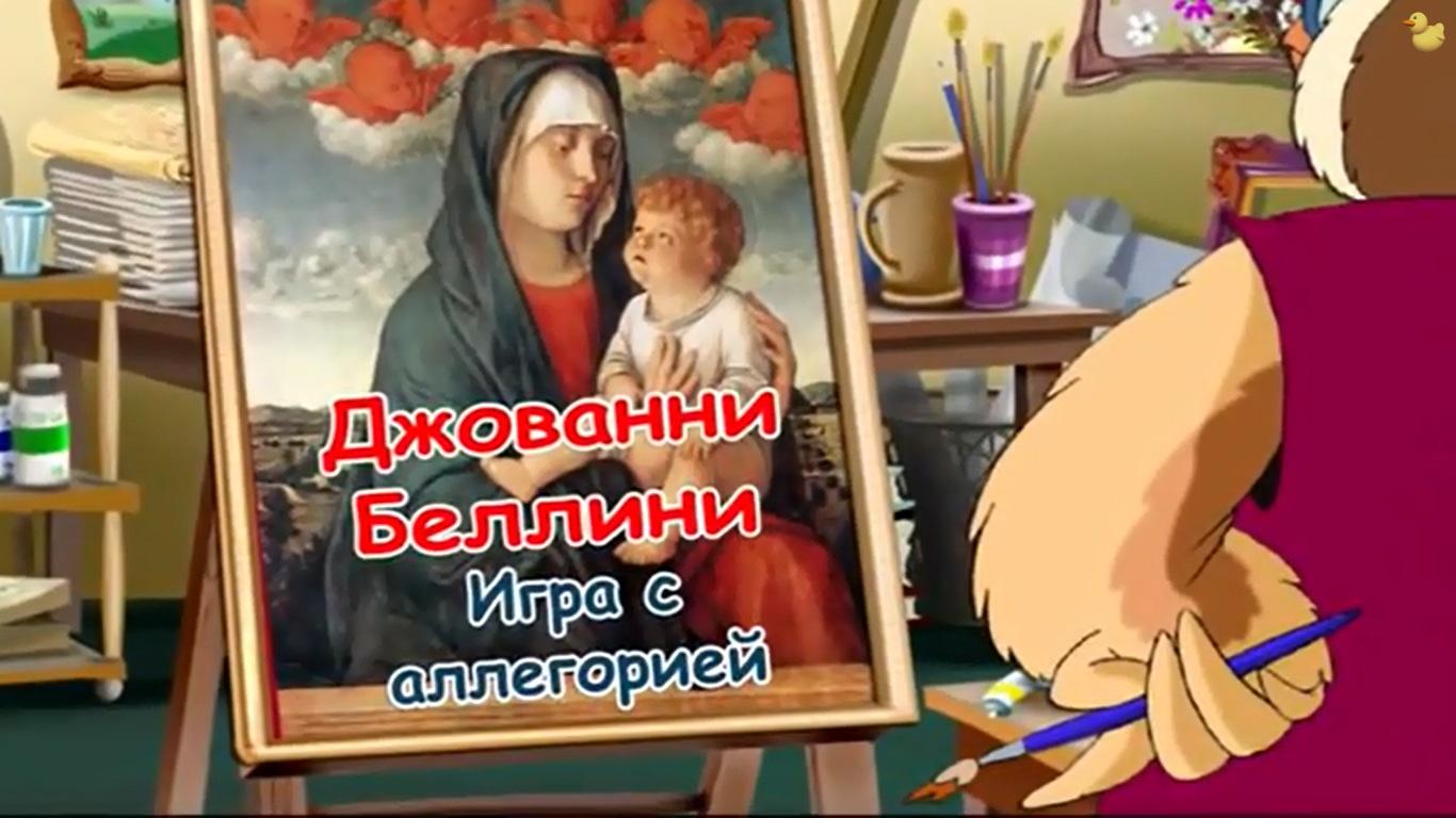 Тетушка Сова, Всемирная Картинная Галерея, Джованни Беллини, творчество, детские развивающие мультики, художник, 34 серия, приятного просмотра
