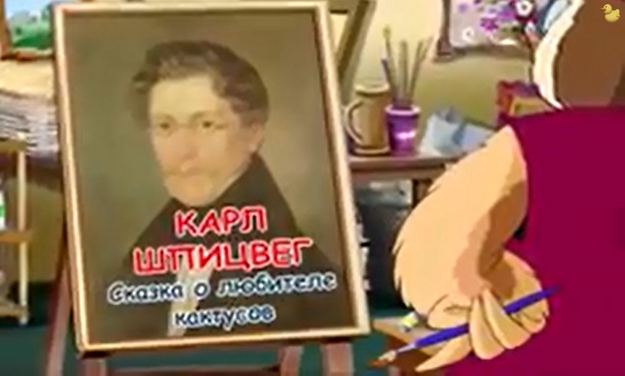 Тетушка Сова, творчество, Всемирная Картинная Галерея, Карл Шпицвег, детские развивающие мультики, художник, 32 серия