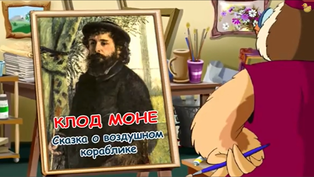 Тетушка Сова, Всемирная Картинная Галерея, Клод Моне, 33 серия, детские развивающие мультики, художник