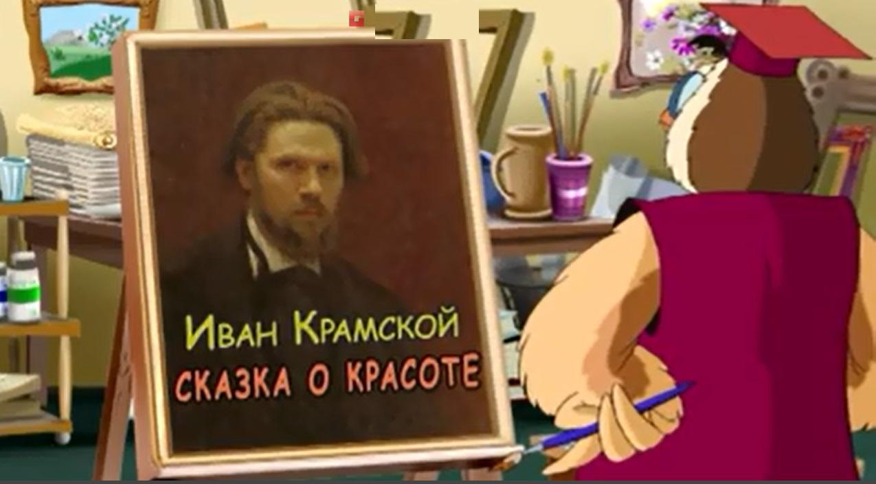 Тетушка Сова, ребята, Всемирная Картинная Галерея, детские развивающие мультики, приятного просмотра, Иван Крамской